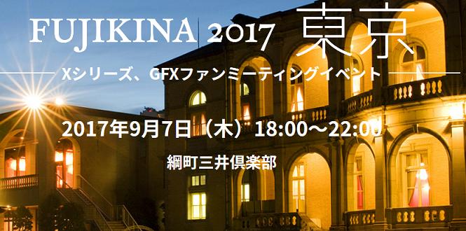 Fujikina-2017