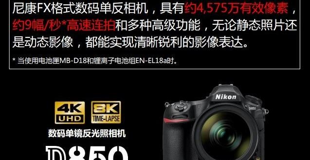 Nikon-D850-slides-1